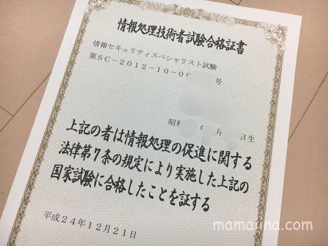 私が取得した情報処理の国家資格合格証明書