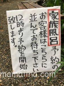 有野実苑の家族風呂は超人気!