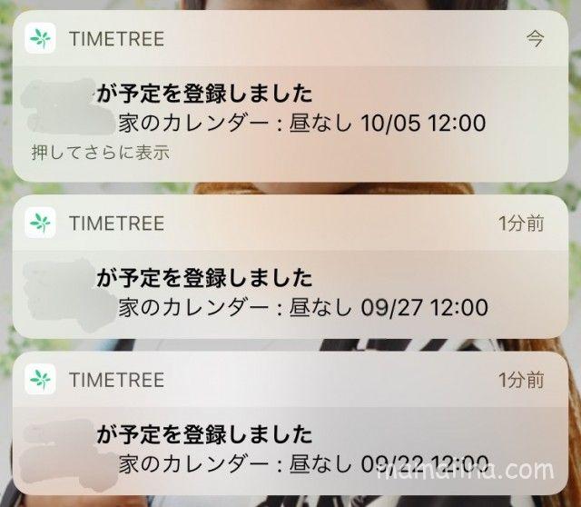Timetree(タイムツリー)の使い方 予定の通知