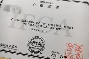 食学検定の合格証書