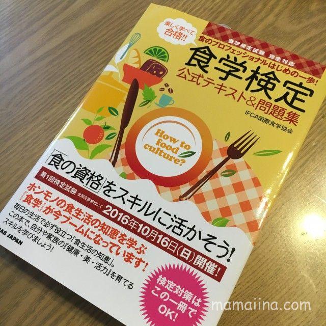 食学検定の本