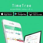 timetree(タイムツリー)の使い方!夫婦で使って感じたリアルな効果3つ