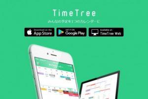 Timetree(タイムツリー)の使い方基本編