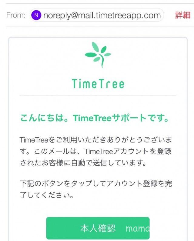 TimetreeのPC版を利用するにはアカウント登録必要