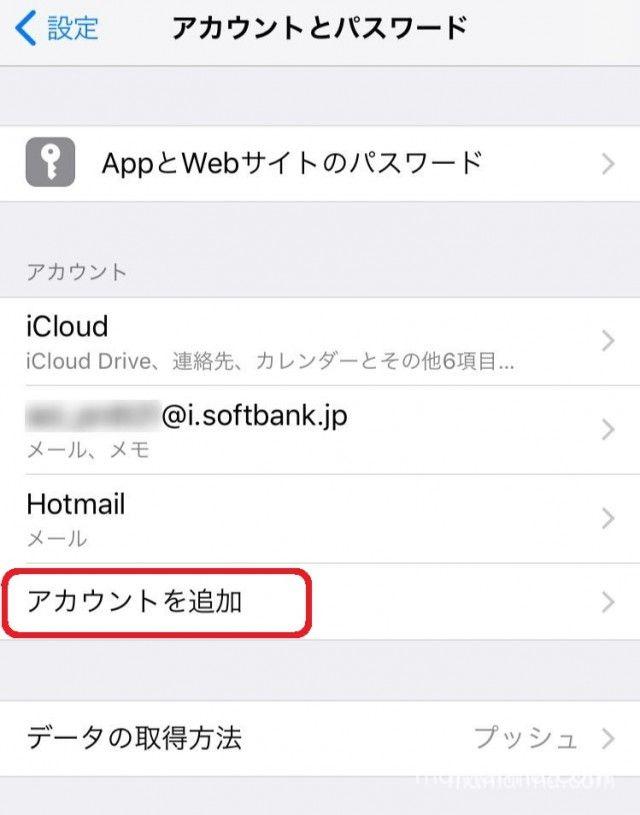 iPhoneの設定でアカウントとパスワード画面からアカウントを追加
