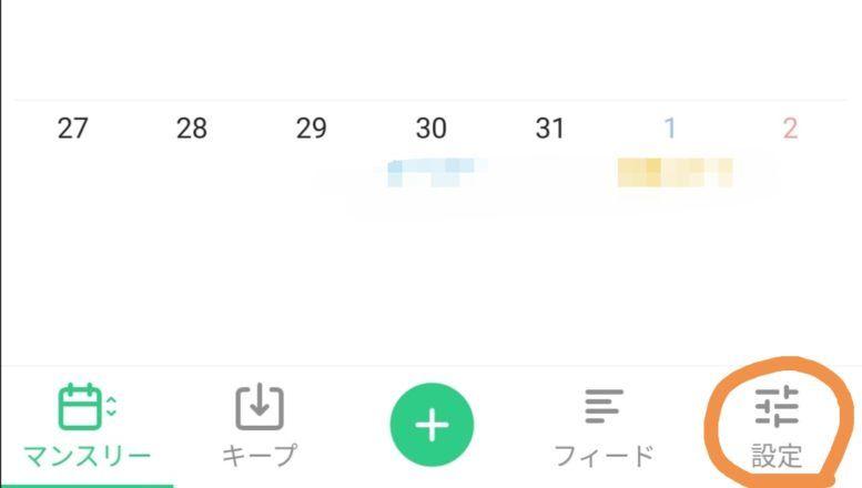 TimetreeでGoogleカレンダーと同期する方法