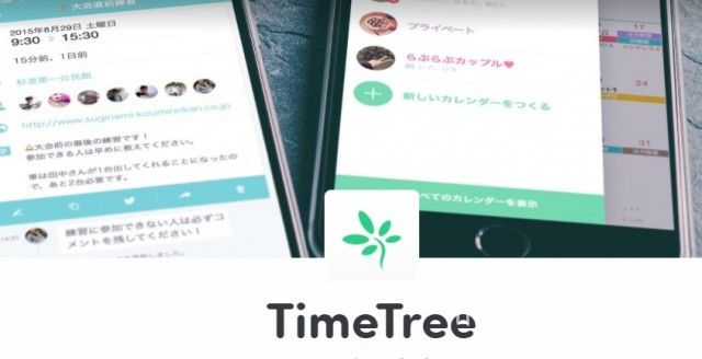 Timetree(タイムツリー)イメージ