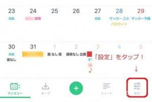 カレンダー表示画面の「共有」をタップ