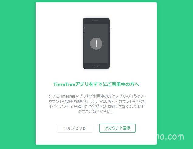 TimetreeのPC版はまずアプリからアカウント登録必要