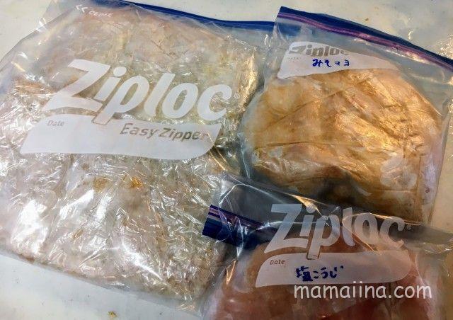 コストコのさくらどりむね肉をアレンジして冷凍