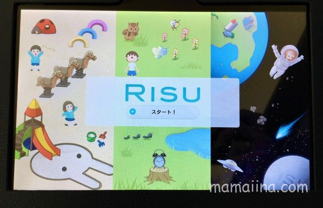 RISU算数の評判 スタート画面