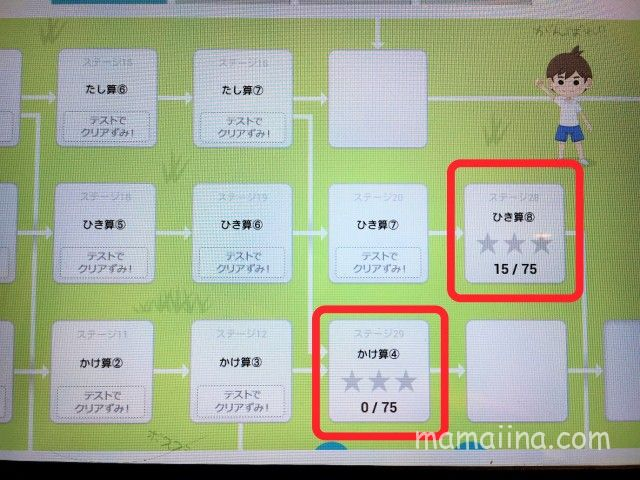 RISU算数の評判 ホーム画面