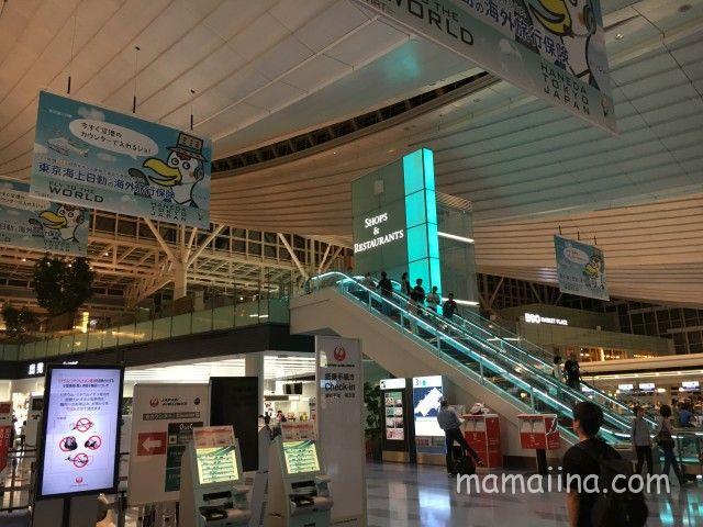ANA国際線で子連れハワイへ 羽田空港