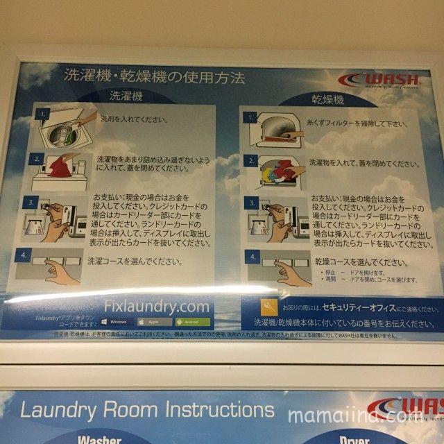 ワイキキバニアン 部屋 洗濯機