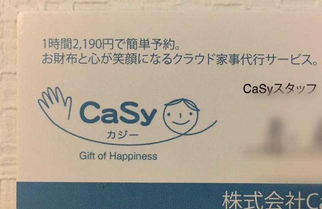 Casy(カジ―)家事代行の口コミ