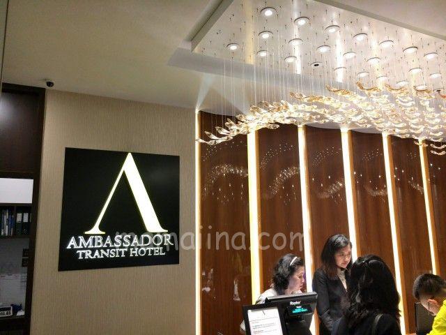 シンガポール アンバサダートランジットホテル ターミナル2