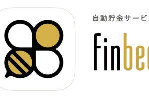 Finbee(フィンビー)の仕組み