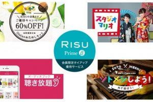 RISU Prime リス算数 プライム特典