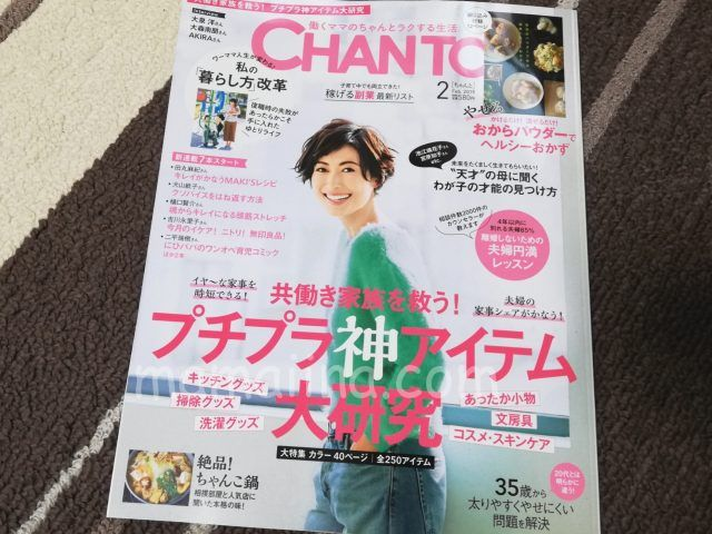 CHANTO[ちゃんと]19年2月号に取材・掲載いただきました