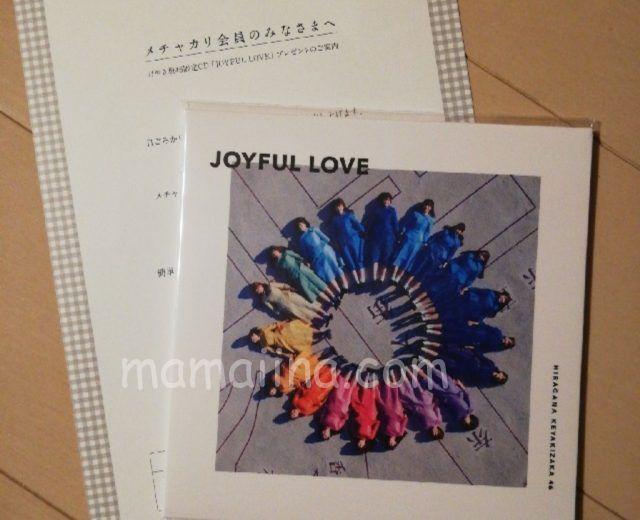 メルカリ ノベルティ限定CD