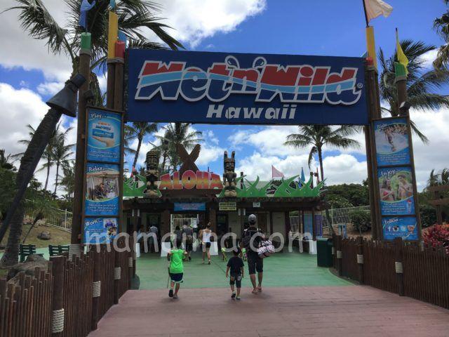 ハワイ子連れ旅行記 1歳4歳小学生 ウェットアンドワイルドハワイ