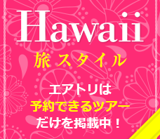 ハワイ旅行手配