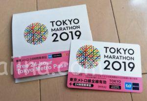 東京マラソン 割引クーポン券