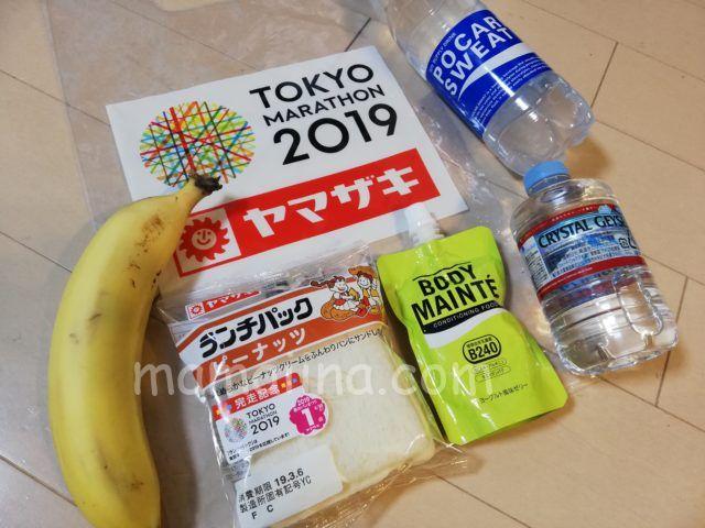 東京マラソン完走後にもらえる水分と給食セット