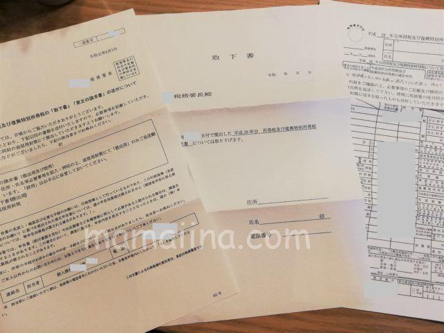 取下書と所得税控除の更正の請求書