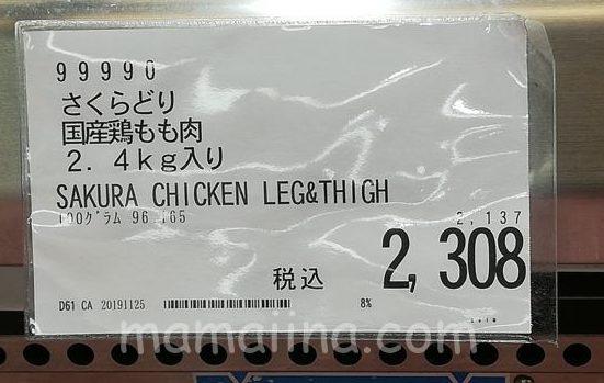 さくらどりもも肉の値段