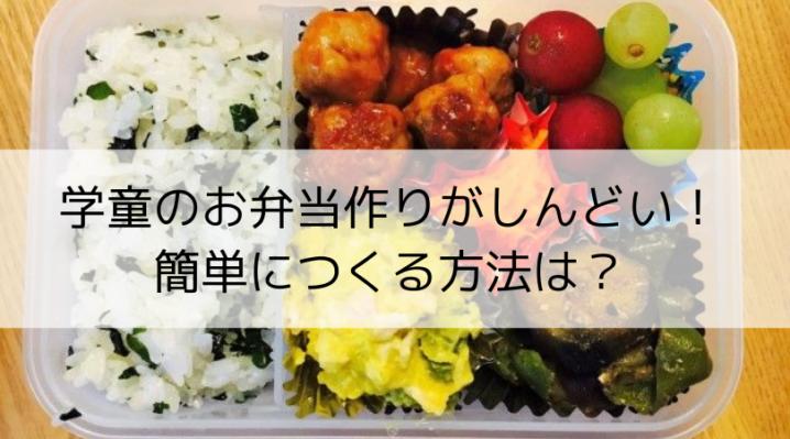 学童 弁当作り 夏休み