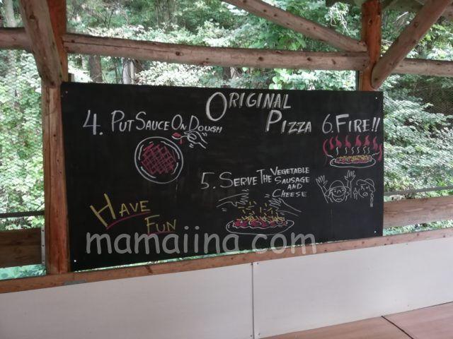 グリーンパークふきわれ ピザ作り