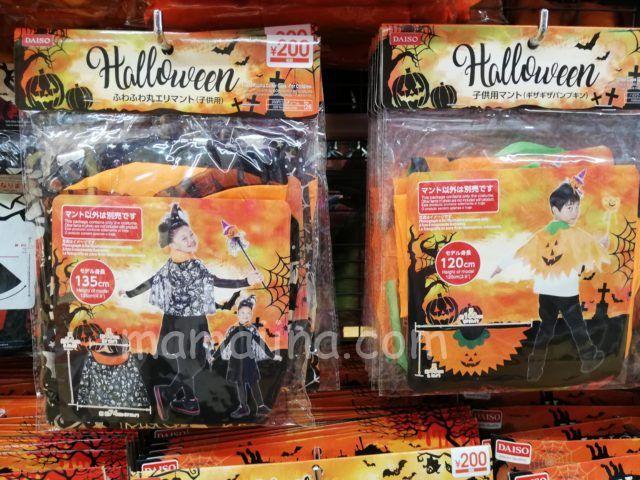 ダイソーハロウィンの仮装グッズ 子供の衣装