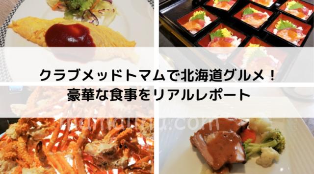 クラブメッドトマムは食事も最高だった!北海道グルメを味わったリアルレポ