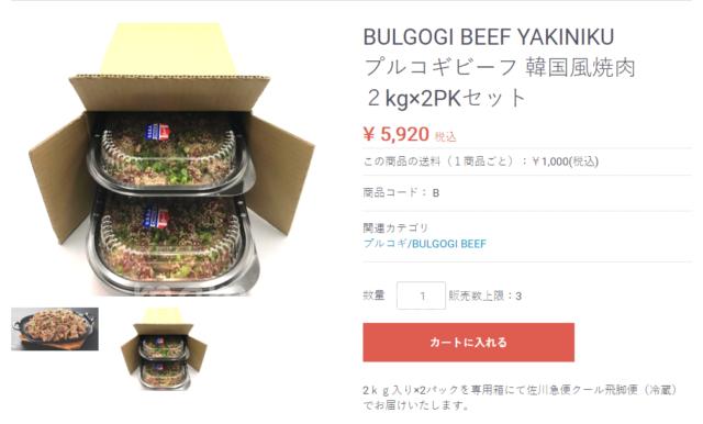 コストコオンラインショップ札幌 公式通販 プルコギ