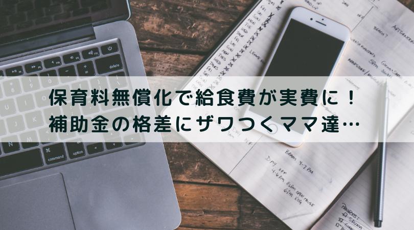 保育料無償化なのに給食費が高い?いくら払うのか東京都内の格差も調べてみた!