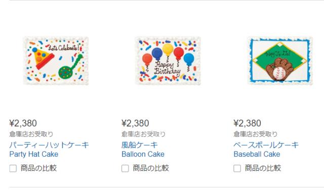 コストコオンラインショップ ケーキ 公式通販