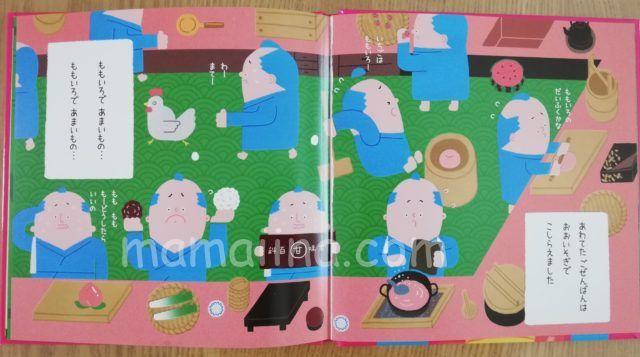 和菓子の練り切り体験「さわってつくってたべる絵本」