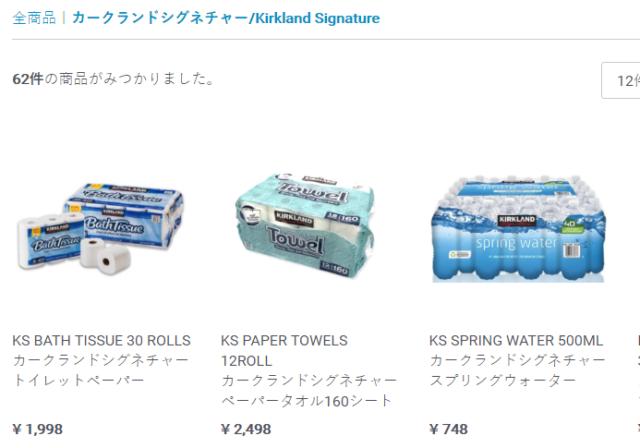 コストコオンラインショップ札幌 公式通販 カークランド商品