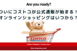 コストコ公式通販オンラインショッピングはいつから?