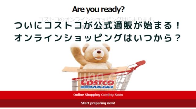 ついに開始!コストコ公式オンラインショップはいつから?一部で先行スタートも