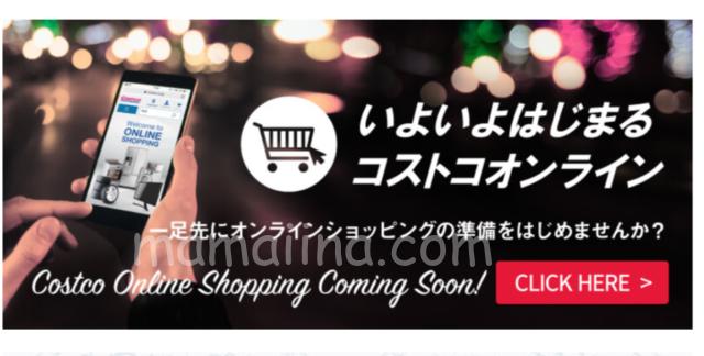 コストコオンラインショッピングの開始を伝えるバナー