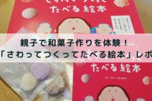 子供と和菓子作り体験「さわってつくってたべる絵本」