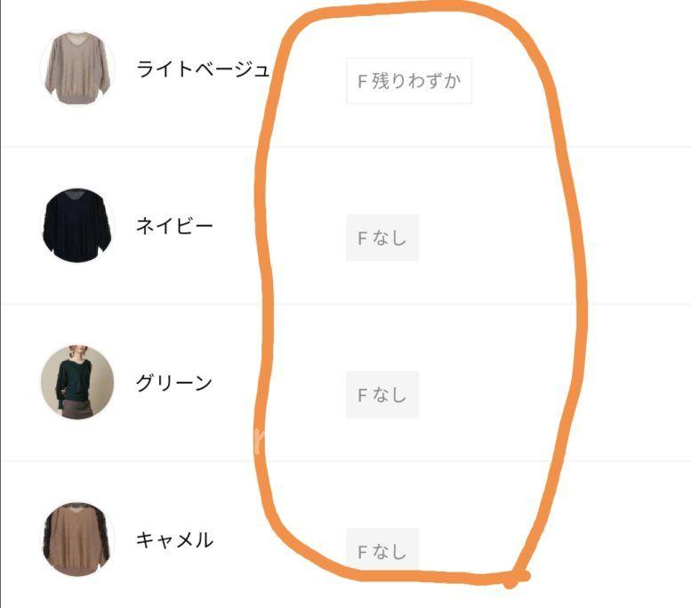 メチャカリ口コミ洋服サイズ
