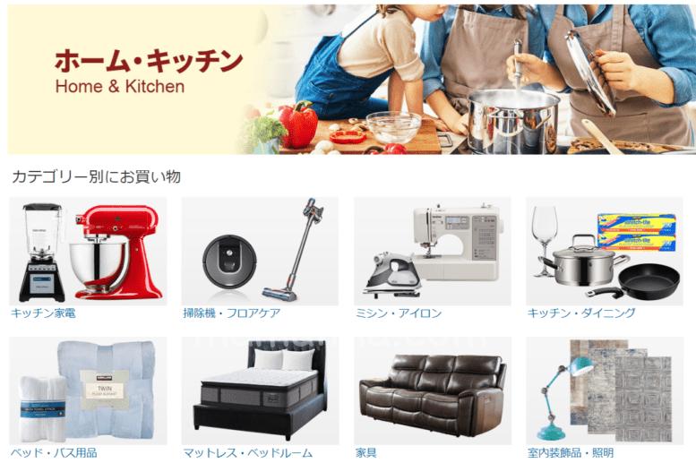 コストコオンラインショップのホーム・キッチンカテゴリー商品