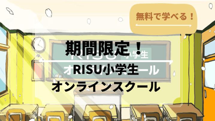 RISU小学生オンラインスクール開始