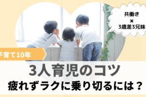 3人育児のコツ 楽してうまく乗り切るには?