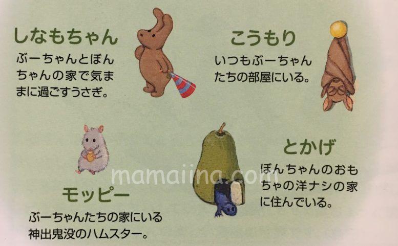 バムとケロシリーズのサブキャラクター