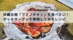 ブエノチキン風丸焼きを作ってみた!ダッチオーブンでの再現レシピは?