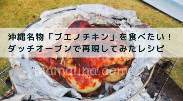 ブエノチキン風 再現レシピ